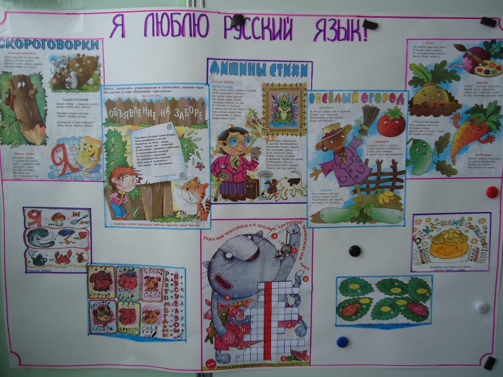 Проект как сделать 5 класс по русскому