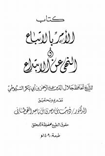 الأمر بالإتباع و النهي عن الإبتداع -  جلال الدين عبد الرحمان بن أبي بكر السيوطي