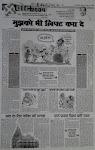चुनाव के समय बाबाओं पर बनाया गया पेज