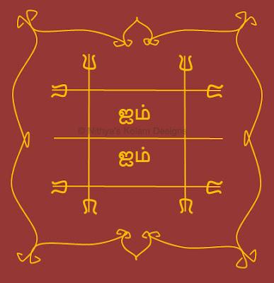Navagraha Kolam | Budha Bhagavan | Wednesday
