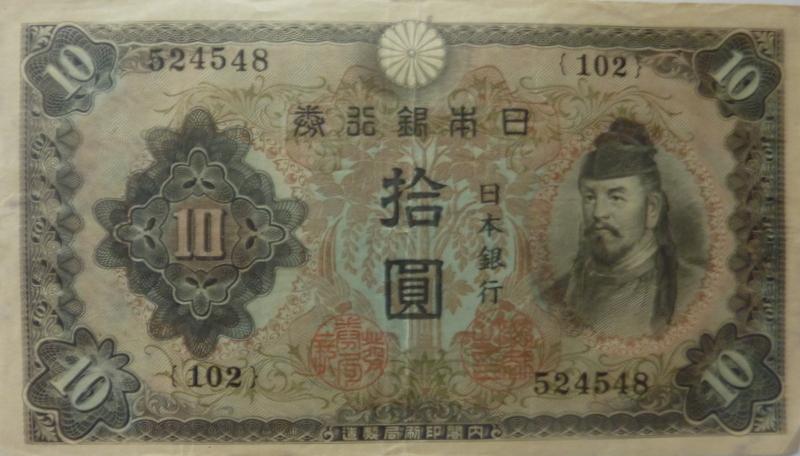 JAPAN BANKNOTE 10 YEN 1930
