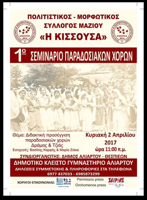 1ο Σεμινάριο Παραδοσιακών Χορών