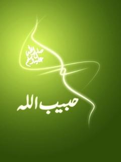 Islamic+Mobile+Wallpapers+%2876%29.jpg