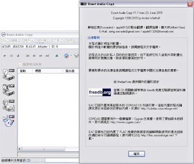 完美抓取音軌,音量標準化、CD轉Mp3,Exact Audio Copy V1.1 多國語言綠色免安裝版!