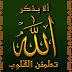 آيات قرآنية وادعية علاج القلق والاكتئاب وإزلة الهم