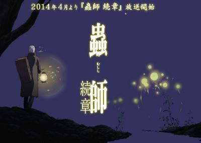 mushishi zoku sho segunda temporada fecha estreno