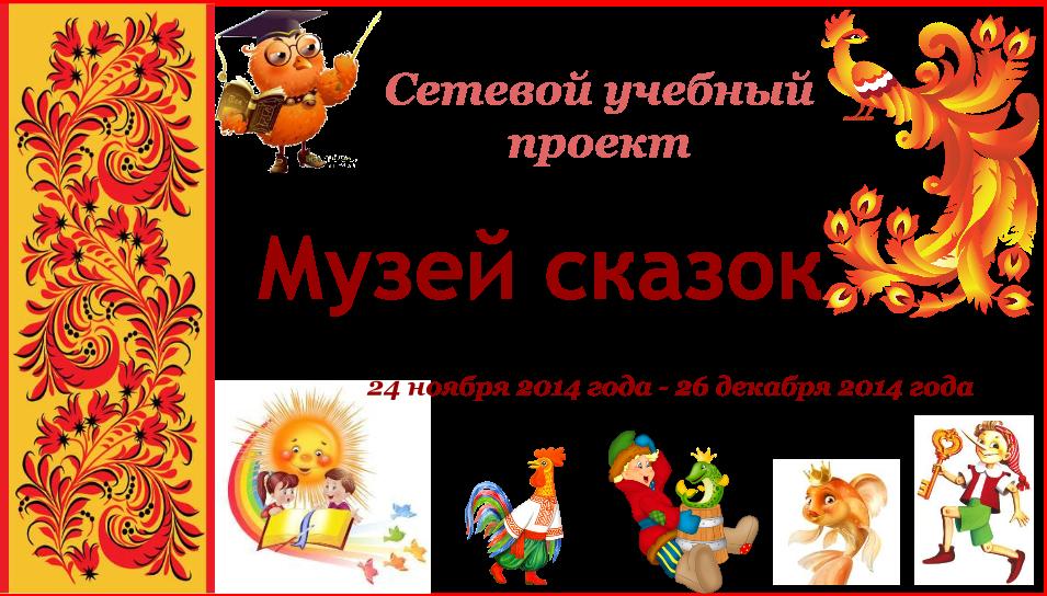 """Сетевой проект """"Музей сказок"""""""
