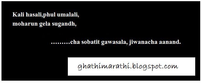 marathi ukhane in english15