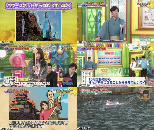 [TV-Variety] NMBとまなぶくん – 2017.03.30 – #198