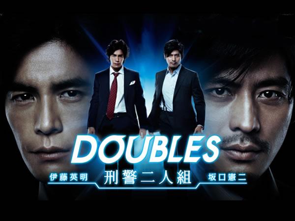 刑警二人組(日劇) Doubles