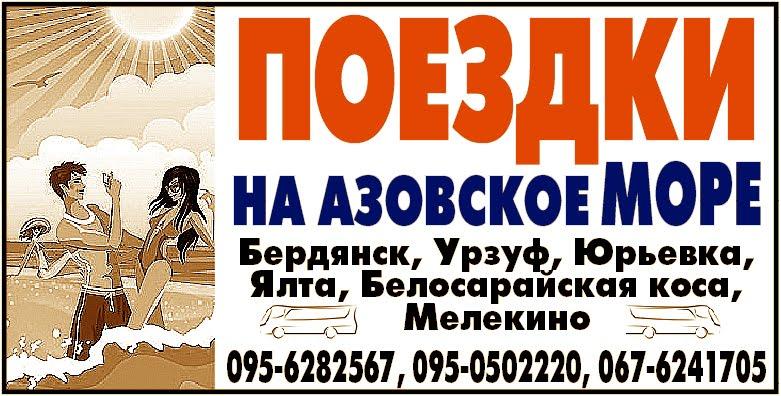 Поездки на Азовское море!
