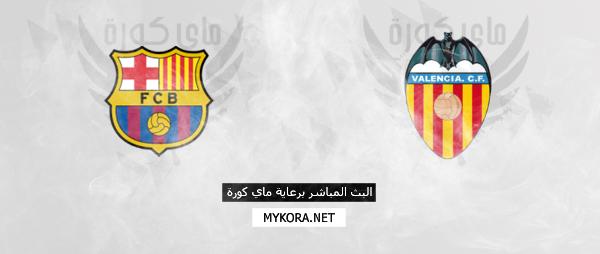 برشلونة وفالنسيا مباشر