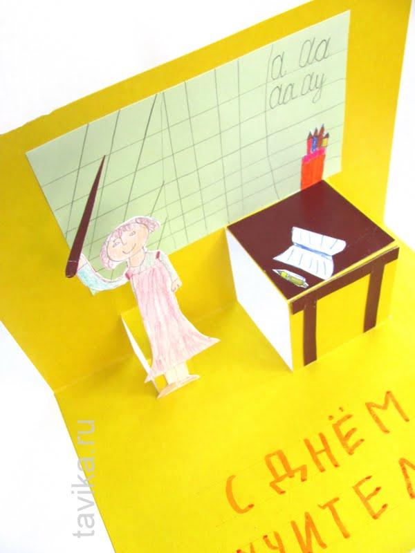 Как сделать открытку из бумаги учителю