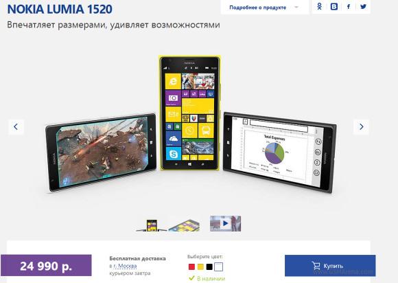 Nokia Lumia 1520 Turun Harga Rp 1.8 Juta!