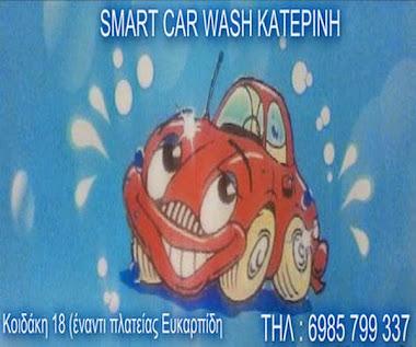 SMART CAR WASH KΑΤΕΡΙΝΗ