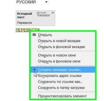 Перевод веб-страниц с помощью Microsoft Translator