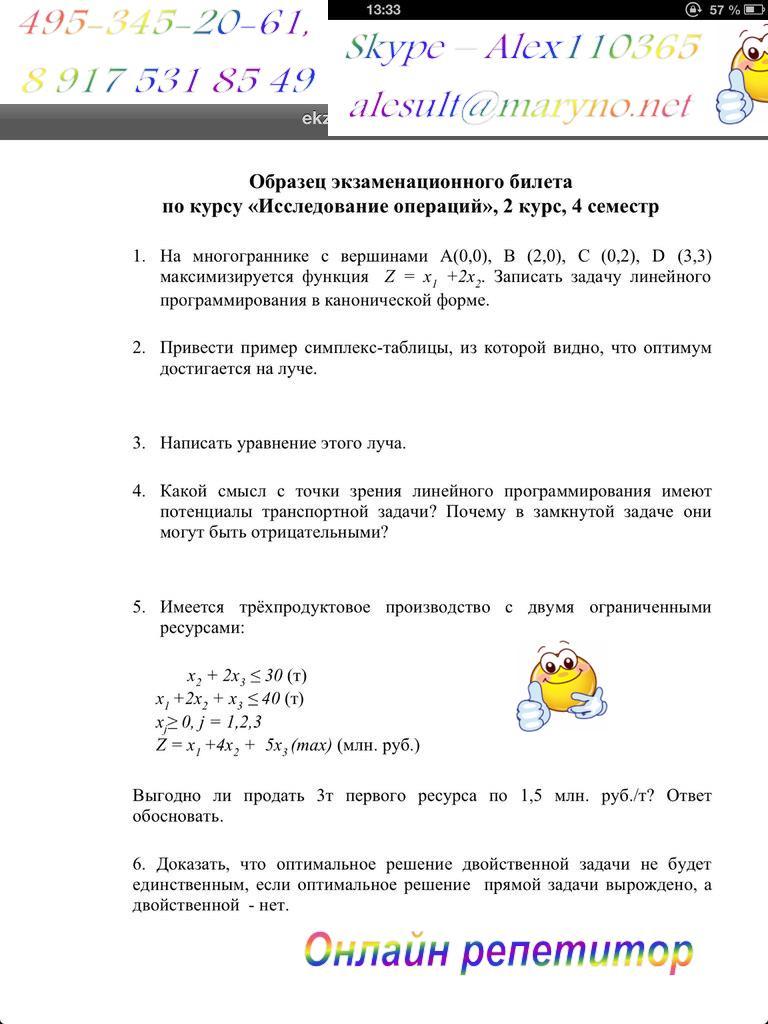 Репетитор решает контрольные работы Математика английский язык  Решение задач по высшей математике теории вероятности статистике