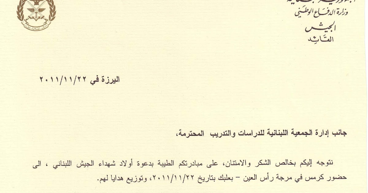 The Lebanese Organization of Studies and Training: Lebanese Military ...