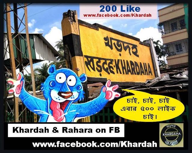 Кхардаха