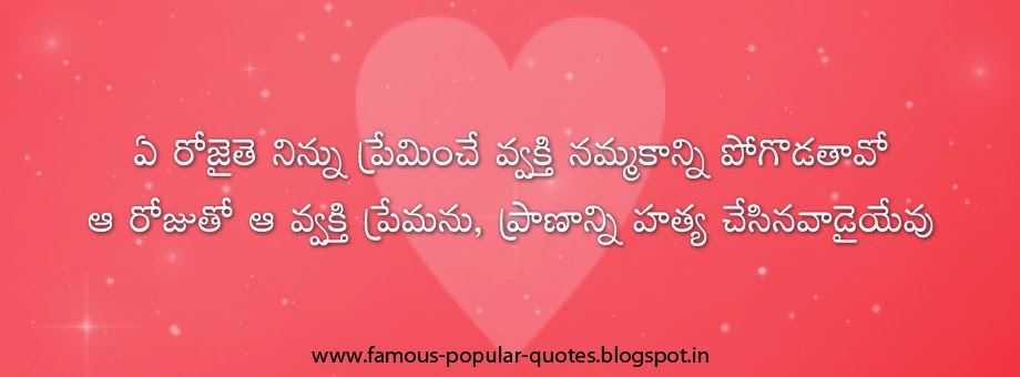 Best Love Quotes For Girlfriend In Telugu : ... Love Quotes - Popular Life Quotes: love quotes in telugu language