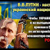 Путин - тайный бандеровец?