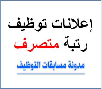 اعلانات توظيف رتبة متصرف فيفري 2015