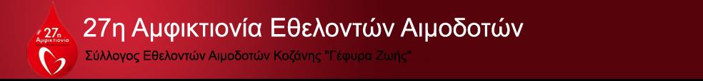 27amfiktionia.gr