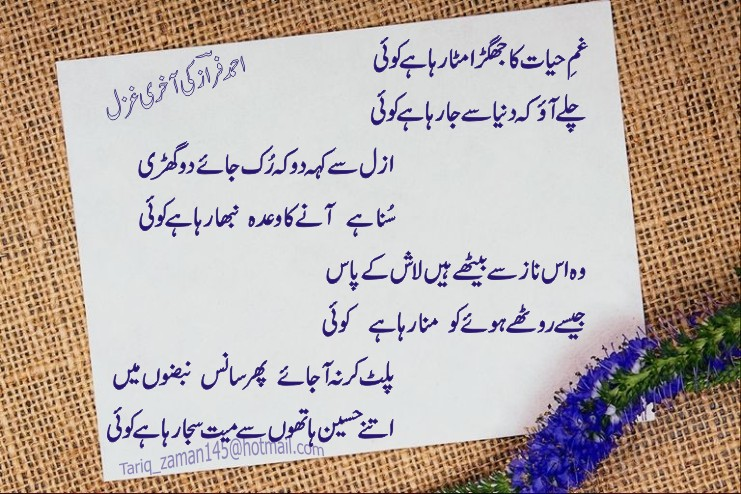 Urdu Poetry By Faraz on Funny Poetry Ghazals