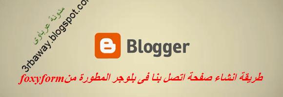 contact us اسهل طريقة لعمل صفحة اتصل بنا لمدونات بلوجر