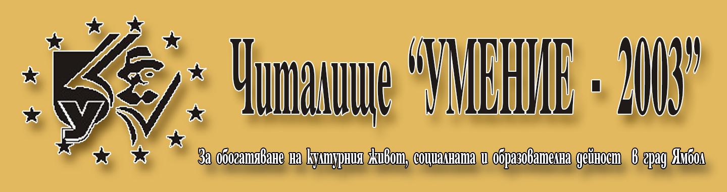"""Животът в читалище """"Умение-2003"""""""