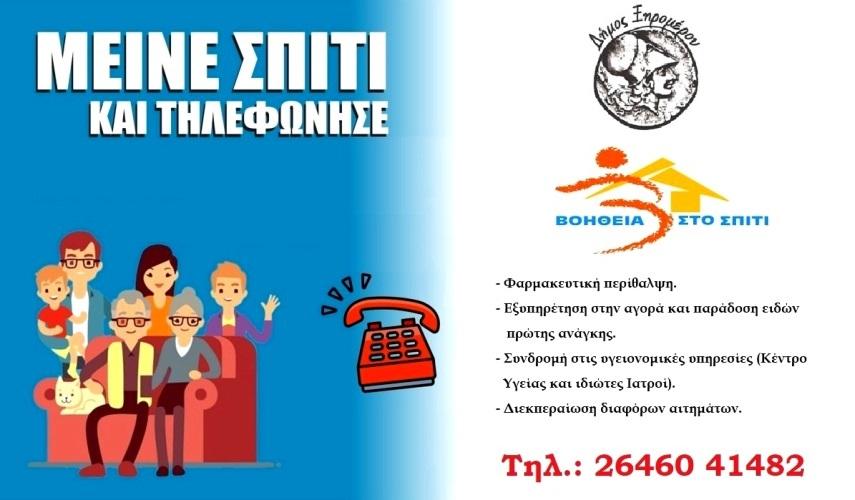 «Βοήθεια στο Σπίτι» του Δήμου Ξηρομέρου