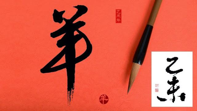 http://3.bp.blogspot.com/-pQtgTr8WlGw/VOlFavvN-DI/AAAAAAAAAXE/JVJqZzVINjk/s640/goat%2Byi%2Bwei.jpg