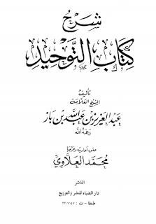 شرح كتاب التوحيد - عبد العزيز بن عبد الله بن الباز