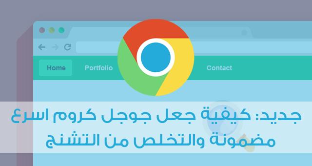 جديد: كيفية جعل جوجل كروم اسرع 200% مضمونة والتخلص من التشنج