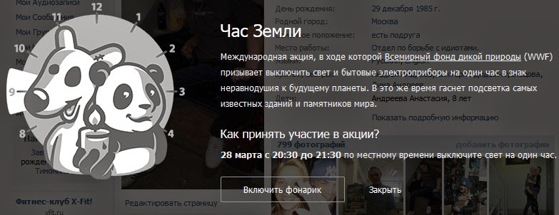 Пасхалка вконтакте