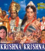 Krishna Krishna (1986) - Hindi Movie
