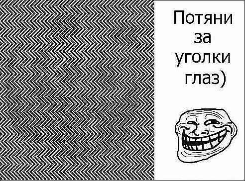 картинки иллюзия обмана зрения