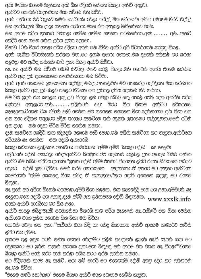 sinhala wal katha mage wife 40