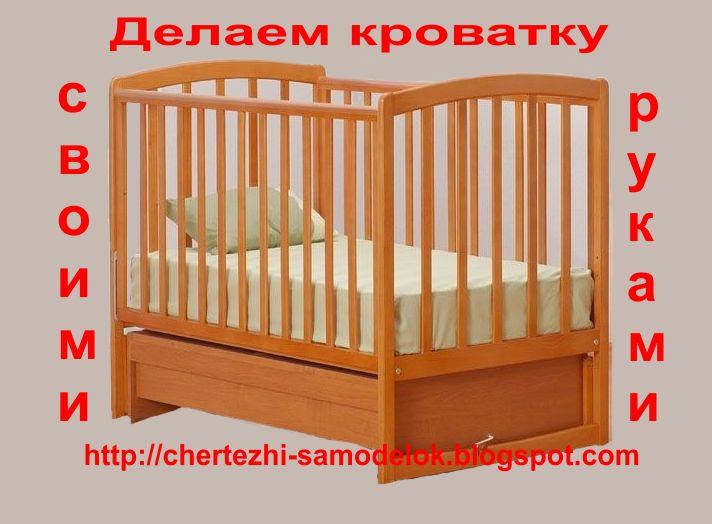 Детская кроватка для новорожденного своими руками чертежи фото