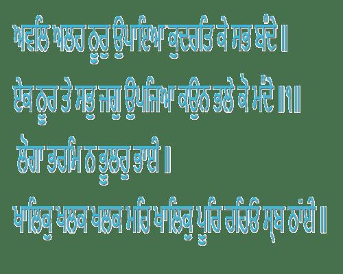 Awwal Allah Shabad In Punjabi / Gurmukhi Font: