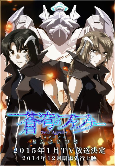 Soukyuu no Fafner EXODUS : สงครามเวหาฟาฟเนอร์ ภาค 3 [ซับไทย]