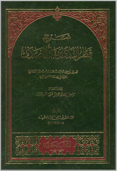 شرح قطر الندى وبل الصدى لابن هشام - تحقيق محمد محيي الدين عبد الحميد pdf