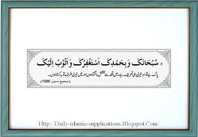 گناہوں کی بخشش کے لئے دُعا ۶