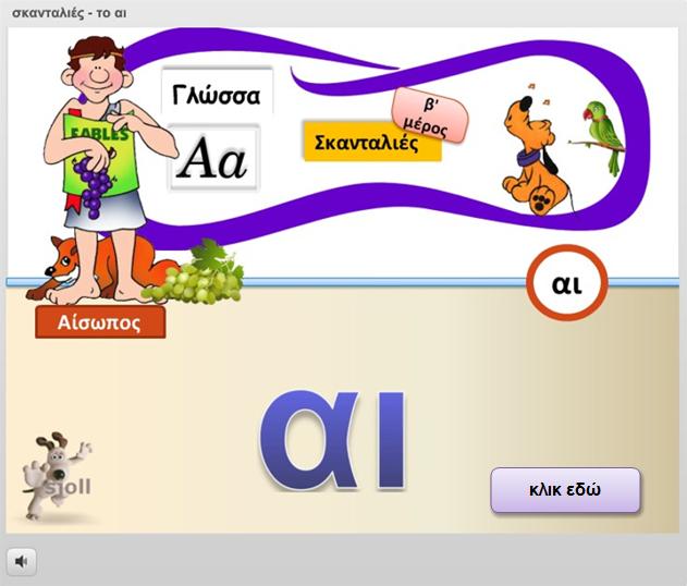 http://users.sch.gr/sjolltak/moodledata/ataksi/to_ai/story.html