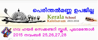 http://itschoolperinthalmanna.blogspot.in/p/kalolsavam-2015-16-ghss-pulamanthole.html