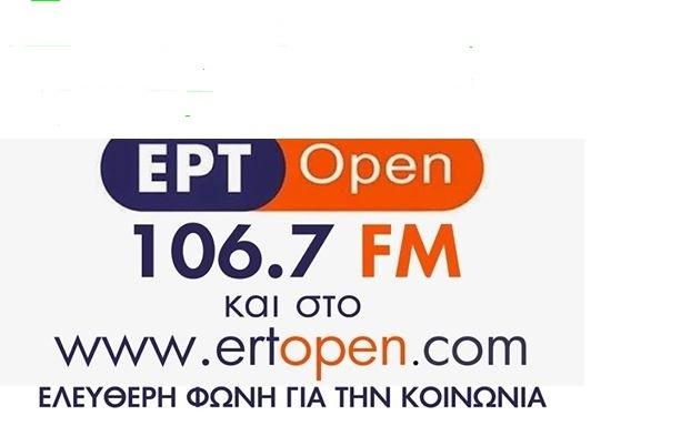 ΕΡΤ ΟΡΕΝ, ελεύθερη φωνή