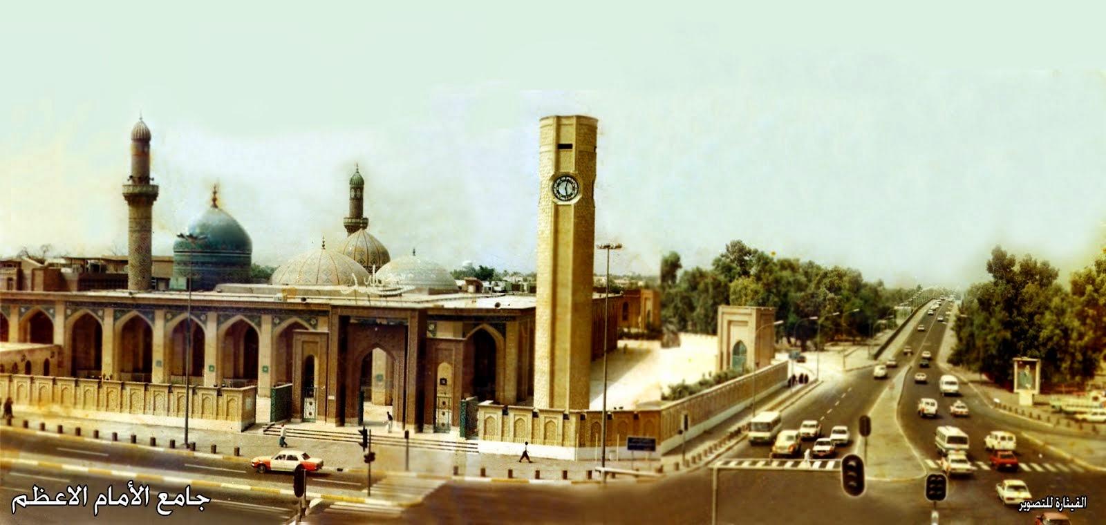 جامع الإمام الأعظم في الاعظمية