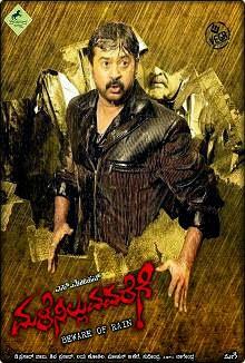 Male Nilluvavarege (2015) Kannada Movie Poster