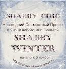 шебби новый год
