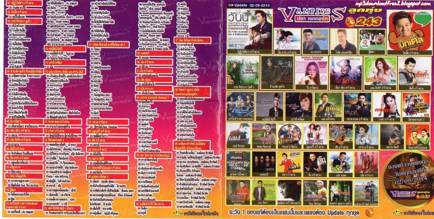 Download [Mp3]-[Hot New] ใหม่!! อัพเดทเพลงลูกทุ่ง VAMPIRES ลูกทุ่ง 243 ออกวันที่ 2 กันยายน 2557 [Solidfiles] 4shared By Pleng-mun.com
